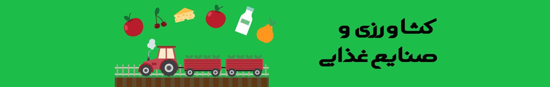 ويترين نت، کشاورزی و صنایع غذایی