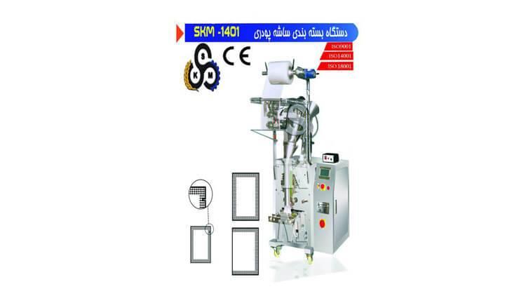 دستگاه بسته بندی ساشه پودری مدل SKM-1401