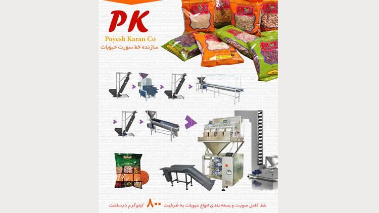 خط تولید و بسته بندی حبوبات و خشکبار