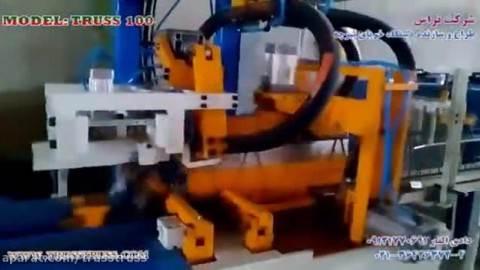 دستگاه تولید خرپای تیرچه مدل  TRUSS 100