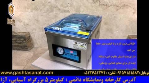 دستگاه وکیوم تک کابین رومیزی مدلGSM-DZ260