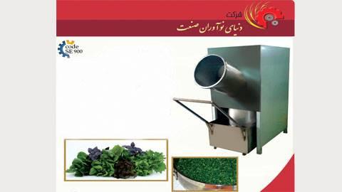 دستگاه سبزی خرد کن صنعتی