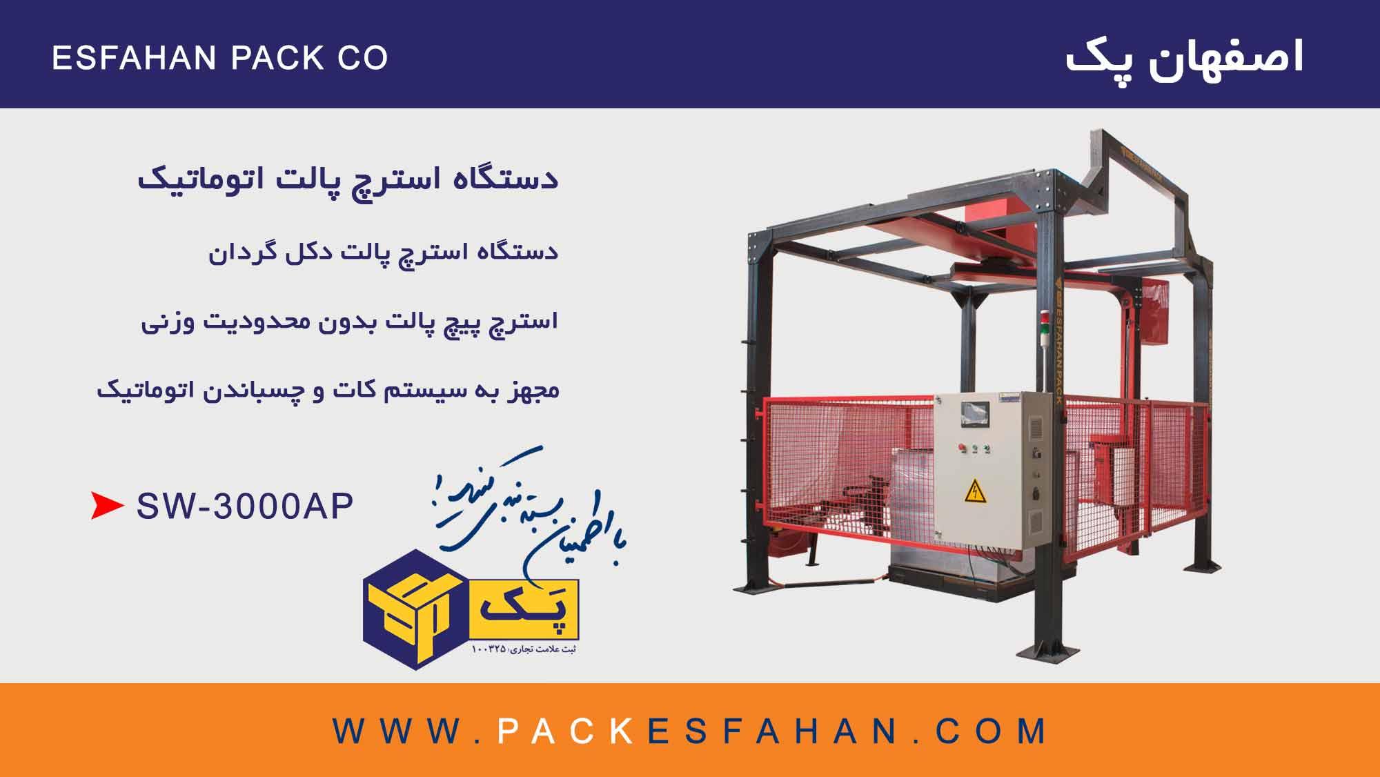 دستگاه استرچ پالت اتوماتیک SW 3000AP