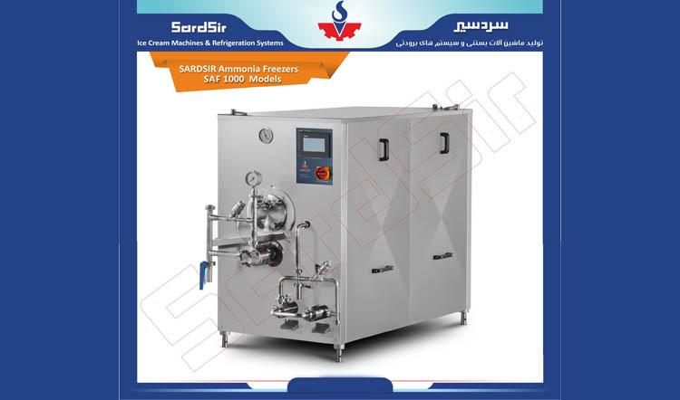 فریزر بستنی ساز آمونیاکی مدل SAF 1000 , تجهیزات فالوده و بستنی