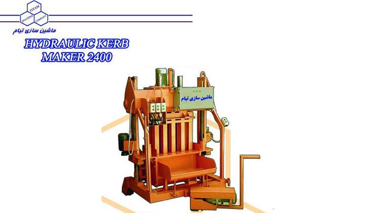 جدول زن هیدرولیک 2400 , ماشین آلات راه و ساختمان