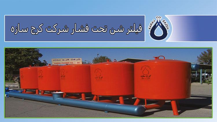 فیلتر شنی تحت فشار , سیستم آبیاری