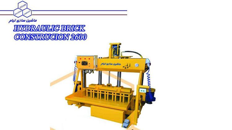 بلوک زن هیدرولیک 2600 , ماشین آلات راه و ساختمان