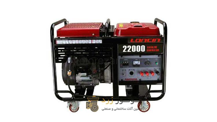 موتور برق بنزینی لانسین Loncin LC22000S
