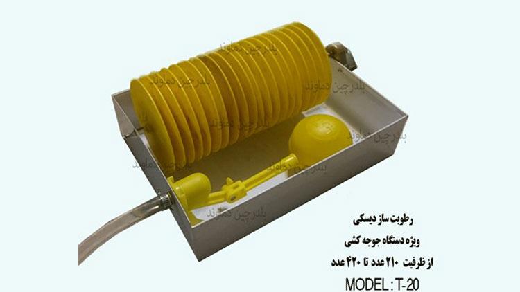 رطوبت ساز دستگاه جوجه کشی دیسکی مدل T- 40