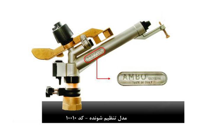 آبپاش ضربه ای آمبو مدل تنظیم شونده , سیستم آبیاری