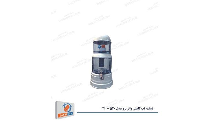 تصفیه آب کلمنی واتر پرو مدل MF_520 , تجهیزات تصفیه آب و آبسرد کن