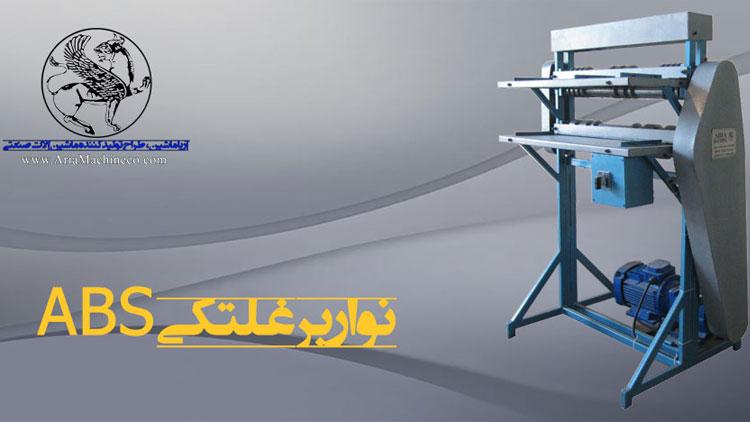 دستگاه نوار بر غلتکی رومیزی