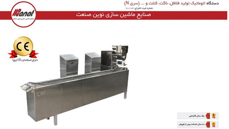دستگاه اتوماتیک تولید فلافل ناگت و کتلت سری N , ماشین آلات عمل آوری مواد غذایی