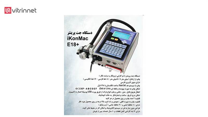 جت پرینتر صنعتی iKonMac E18 plus با هد Xaar