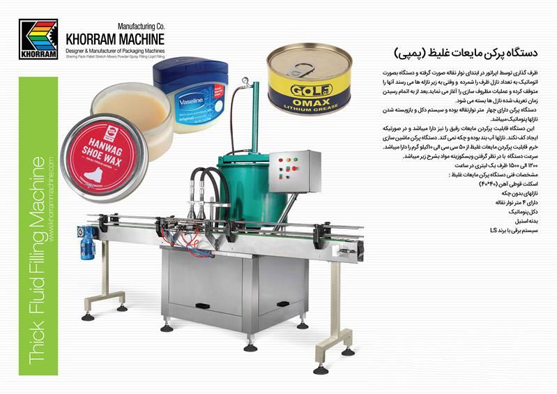 دستگاه پرکن مایعات غلیظ (پمپی)