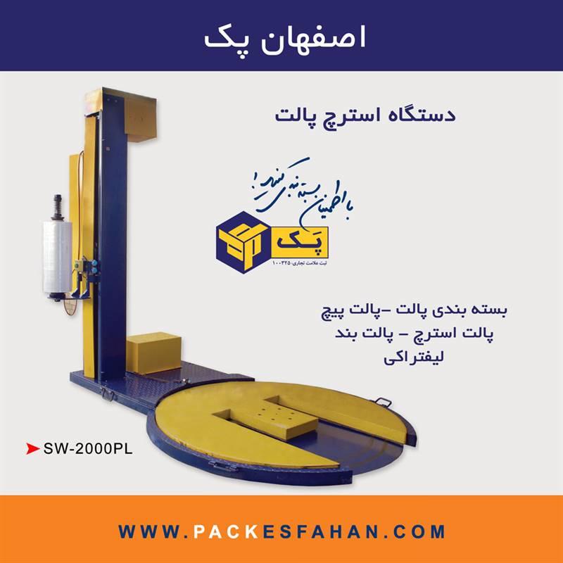 دستگاه استرچ پالت صفحه گردان - پالت پیچ صفحه گردان مدل sw-2000PC
