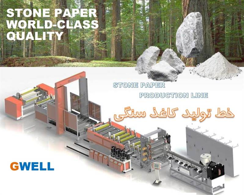 خط تولید کاغذ از سنگ آهک