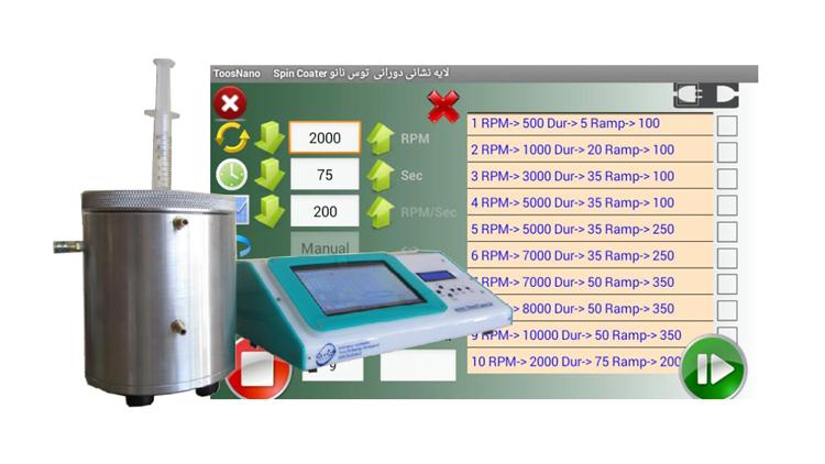 دستگاه لایه نشانی چرخشی- اسپین کوتر , لوازم و تجهیزات آزمایشگاهی