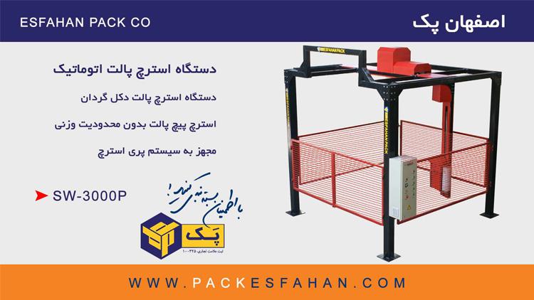 دستگاه استرچ پالت دروازه ای SW_3000P