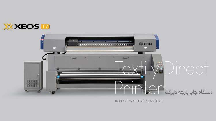 دستگاه چاپ پارچه دایرکت T7 , دستگاه چاپ پارچه