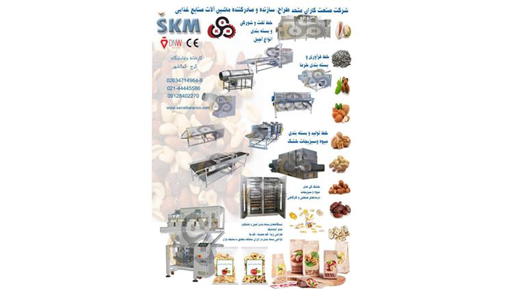 فراوری و بسته بندی آجیل و خشکبار