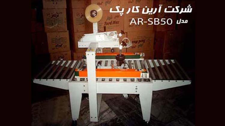 چسب زن کارتن مدل AR-SB50