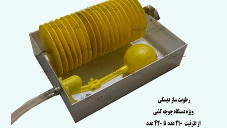 رطوبت ساز دستگاه جوجه کشی دیسکی مدل T_20
