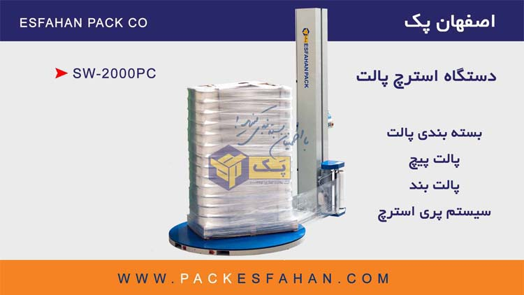 دستگاه استرچ پالت صفحه گردان - پالت پیچ صفحه گردان مدل sw-2000PC