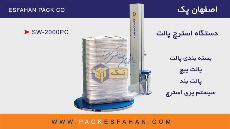 دستگاه استرچ پالت صفحه گردان - پالت پیچ صفحه گردان مدل sw-2000PC , دستگاه استرچ پالت