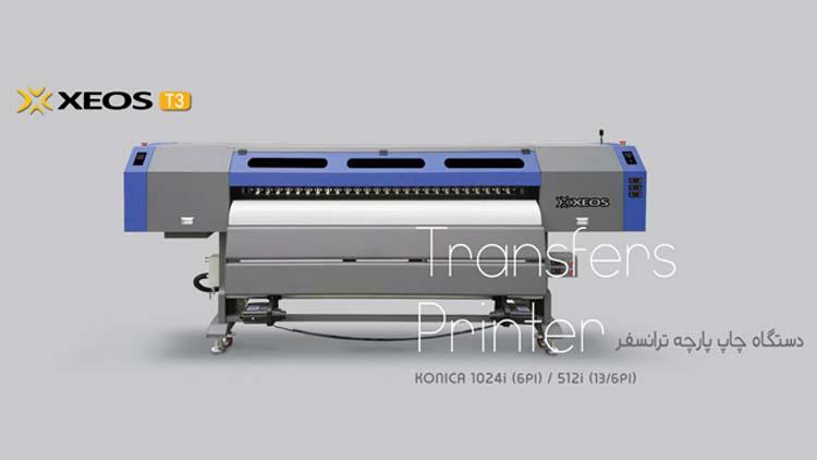 دستگاه چاپ پارچه ترانسفر T3 , دستگاه چاپ پارچه