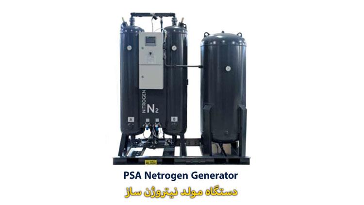 دستگاه نیتروژن ساز با درصد خلوص بالا