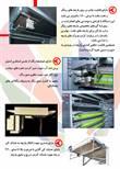 ماشین چاپ پارچه سیلندری ( غلتکی )