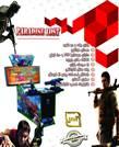 قیمت خرید دستگاه کامپیوتری گیم اسلحه شهربازی