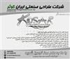 طراحی صنعتی ایران کوثر