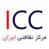 مرکز نظافتی ایران