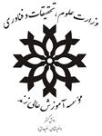 مرکز آموزش های آزاد، مجازی و بین الملل موسسه آموزش عالی زند