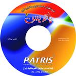 گروه نرم افزاری حسابداری پاتریس