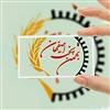 بهمن پخت اصفهان