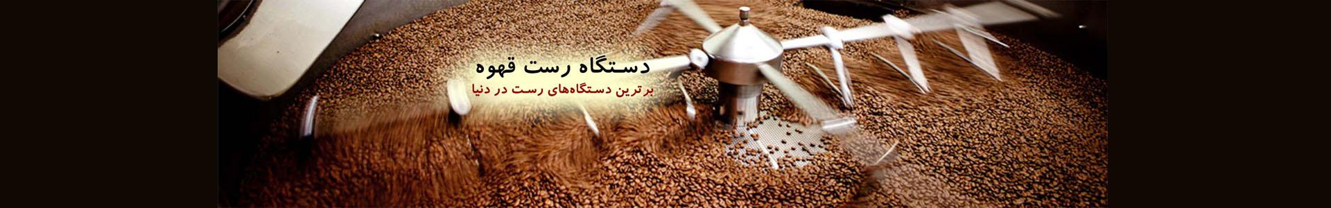 بنر  - گروه تجاری قهوه هونام