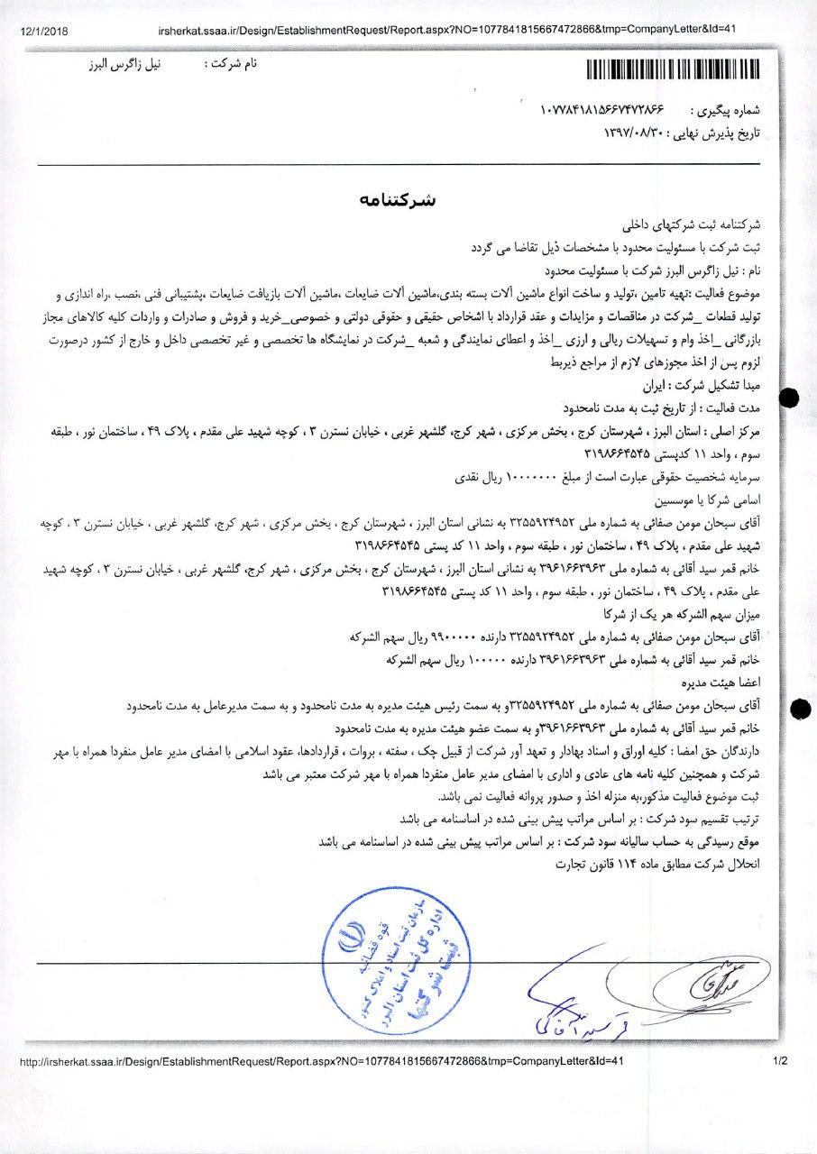 نیل زاگرس البرز