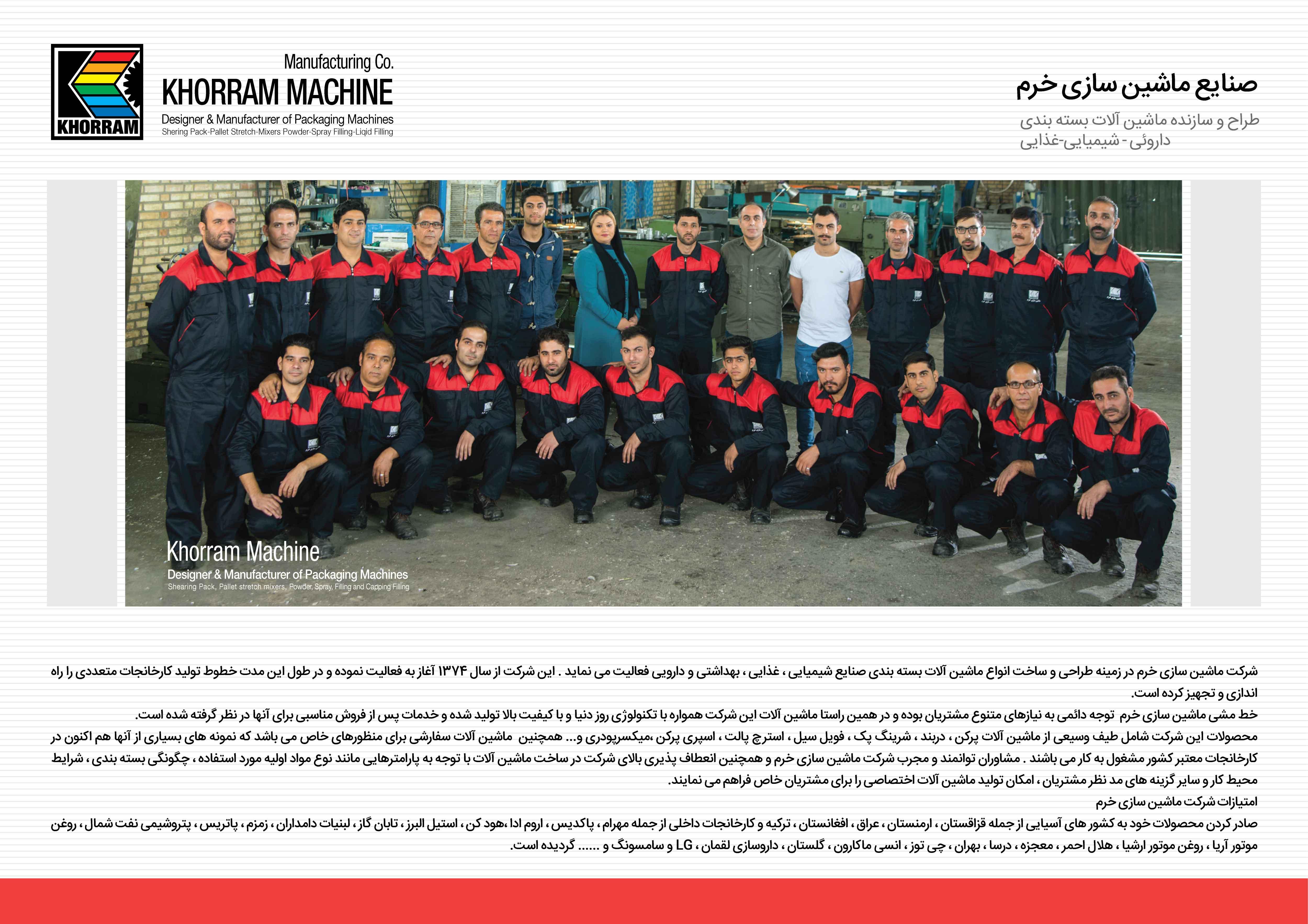 عکس  صنایع ماشین سازی خرم