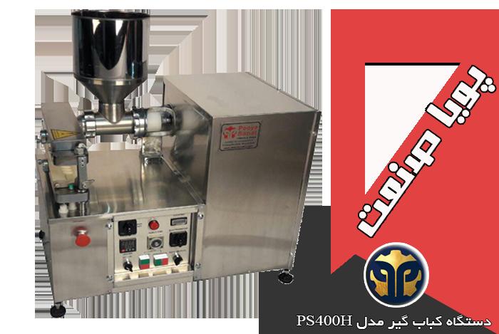 دستگاه کباب گیر صنعتی PS400h