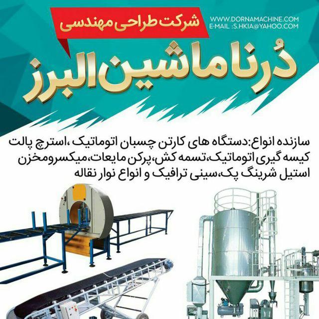 عکس شرکت طراحی مهندسی درنا ماشین البرز
