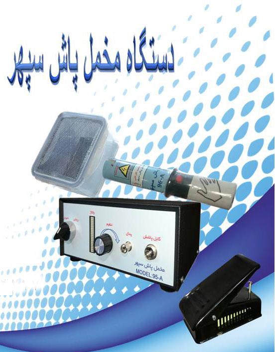 دستگاه مخمل پاشی سپهر معتبرترین دستگاه برای پوشش مخملی روی تمامی اجناسی است که قابل چسب زدن هستند.