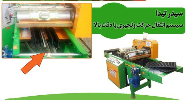 ماشین کارنده بذر در سینی نشا کاشت 600 تا 1800 سینی در ساعت را انجام میدهد