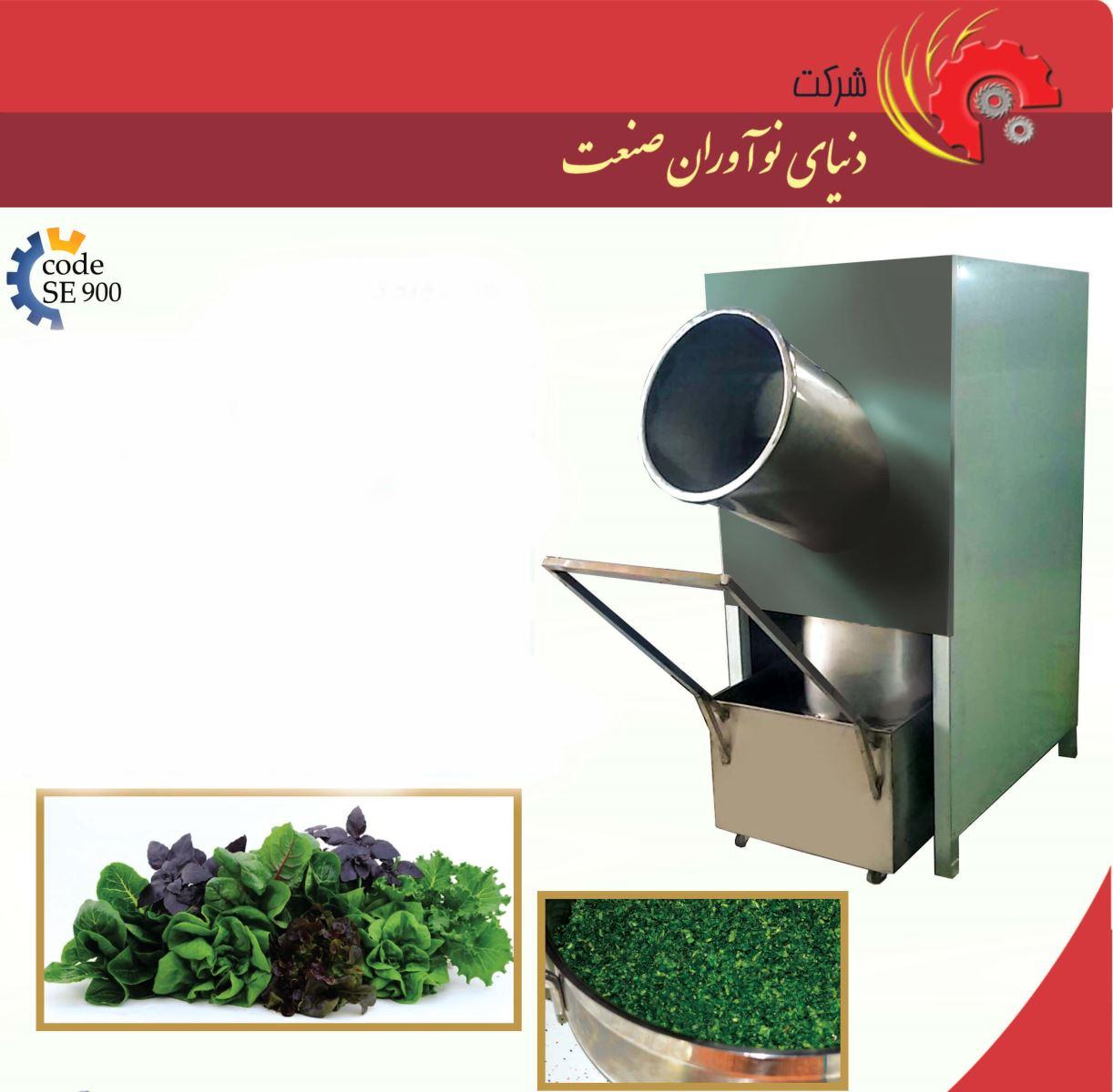 خرید دستگاه سبزی خرد کن صنعتی-دستگاه سبزی خرد کن صنعتی