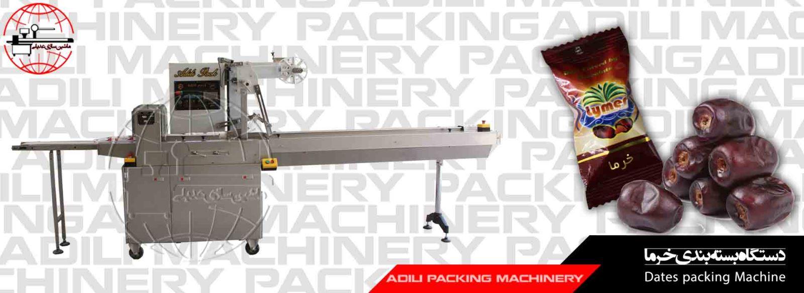 دستگاه بسته بندی خرما یک نمونه از ماشین آلات بسته بندی با سیستم PLC, مکانیک با چشم فتوسل و مکانیک ساده بوده که محصولات را به صورت پیلوپک (دو طرف دوخت) بسته بندی می کند.