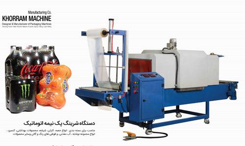 دستگاه شیرینگ پک نیمه اتوماتیک مجهز به سیستم دوخت است .