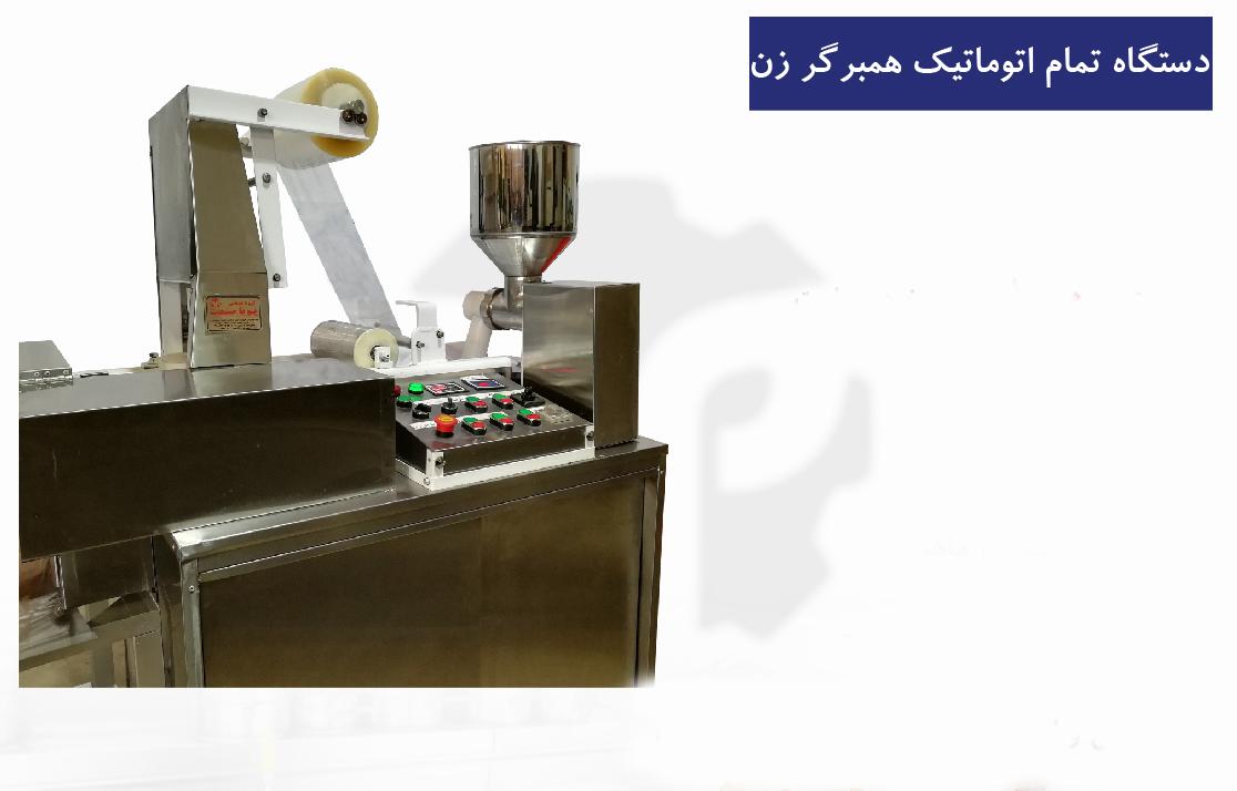 دستگاه همبرگرزن به صورت تمام هیدرولیک ساخته میشود .