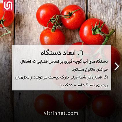 برای خرید دستگاه آبگیری گوجه به سایت ویترین نت مراجعه کنید.